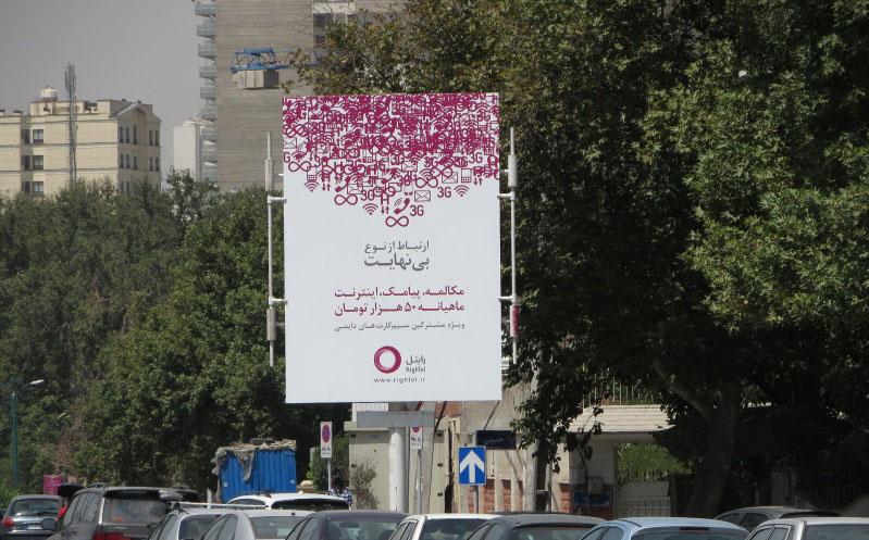 استرابورد در تهران