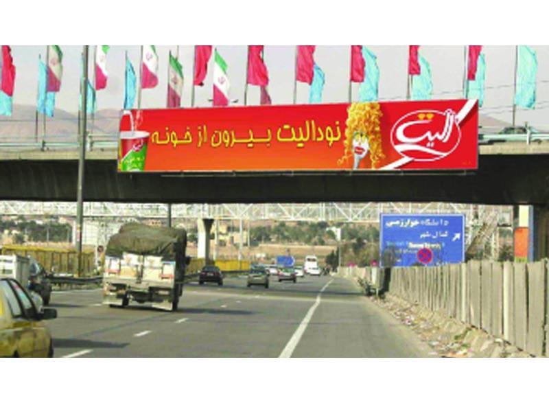 بیلبورد های اتوبان تهران کرج