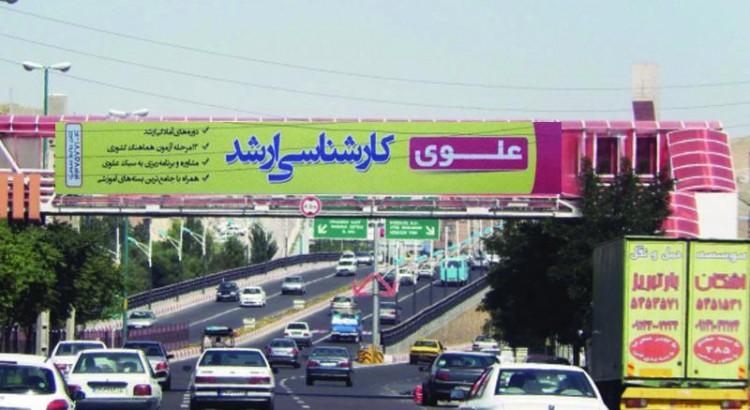 تبلیغات پل عابر پیاده