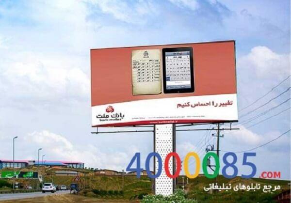 تحلیل و بررسی کمپین تبلیغاتی بانک ملت