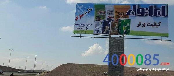 تبلیغات در آزاد راه پردیس