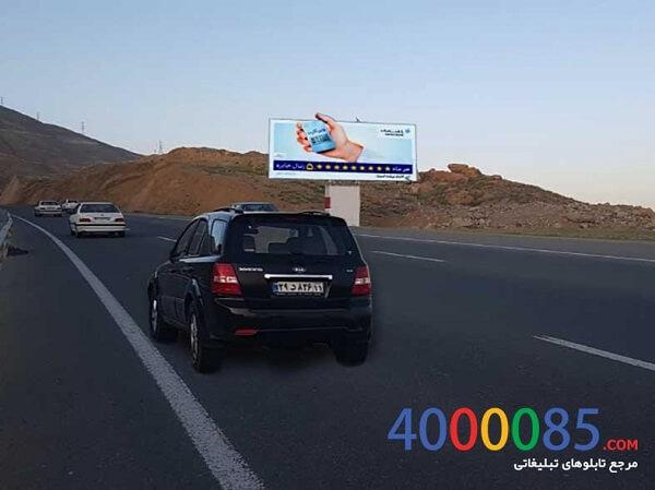 تبلیغات در آزاد راه رودهن