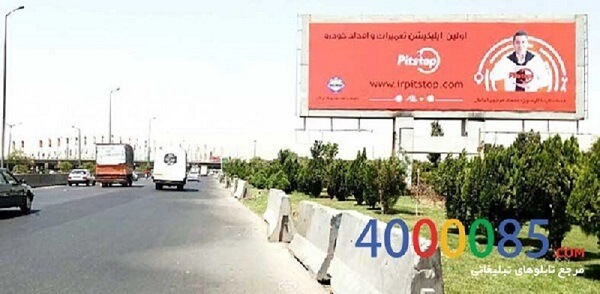 تبلیغات در آزاد راه جاجرود