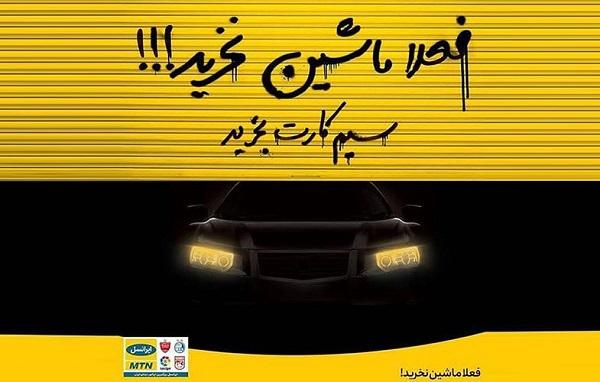 کمپین تبلیغاتی ایرانسل